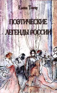 Поэтические легенды России