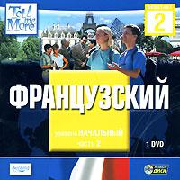 Французский. Уровень начальный. Часть 2 (DVD-ROM)