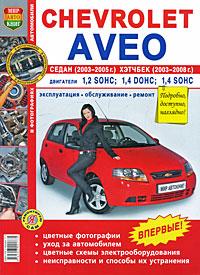 Автомобили Chevrolet Aveo седан 2003-2005 и хэтчбек 2003-2008. Эксплуатация, обслуживание, ремонт