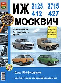 ИЖ-412, 2125, 2715, и Москвич 427. Эксплуатация, обслуживание, ремонт