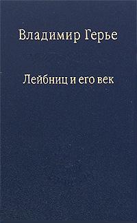 Владимир Герье Лейбниц и его век бытовые образы в западноевропейской живописи xv xvii веков реальность и символика