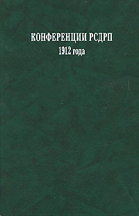 Конференции РСДРП 1912 года второй съезд рсдрп протоколы