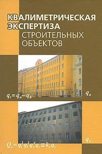 Квалиметрическая экспертиза строительных объектов как земельный участок для строительства дома с муниципальных торгов