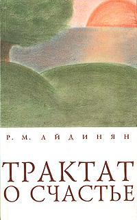 Р. М. Айдинян Трактат о счастье