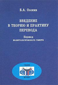 Введение в теорию и практику перевода. Перевод политологического текста