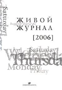 Андрей Мальгин Живой журнал. Том 2. 2006