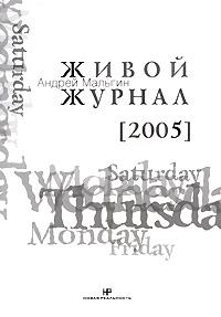 Андрей Мальгин Живой журнал. Том 1. 2005