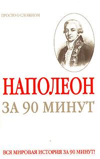 Наполеон за 90 минут