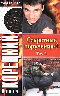 Секретные поручения-2. В 2 томах. Том 1