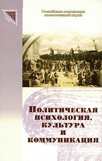 Политическая психология, культура и коммуникация