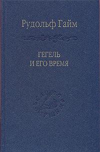 цены Рудольф Гайм Гегель и его время