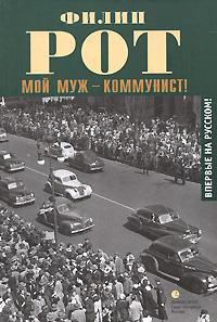 Филип Рот Мой муж - коммунист