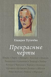 Клавдия Пугачева Прекрасные черты андрей черкасов децентрализованное наблюдение