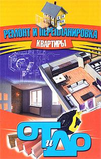 Ремонт и перепланировка квартиры как продать свою квартиру и большей площади