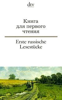 Книга для первого чт...