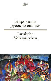 Народные русские сказки / Russische Volksmarchen russische lackmalerei