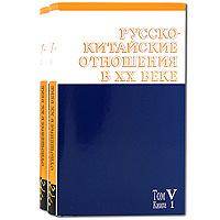 Русско-китайские отношения в XX веке. Том 5 (комплект из 2 книг) цены онлайн