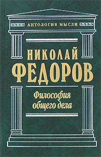 Федоров Н.Ф. Философия общего дела