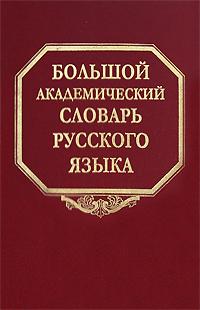 Большой академический словарь русского языка. Том 7. И-Каюр