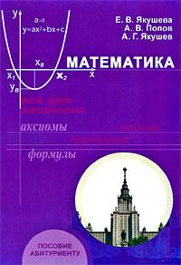 Е. В. Якушева, А. В. Попов, А. Г. Якушев Математика. Все для экзамена г л билич е ю зигалова биология для поступающих в вузы