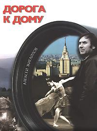 Алексей Жигайлов Дорога к дому. Фотоальбом (+ DVD-ROM) алексей глушановский дорога в маги
