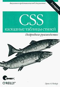 Эрик А. Мейер CSS. Каскадные таблицы стилей. Подробное руководство как купить ракуты в css