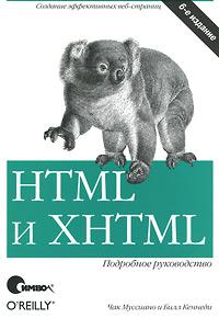 Чак Муссиано и Билл Кеннеди HTML и XHTML. Подробное руководство книги питер изучаем html xhtml и css 2 е изд