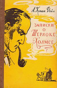 Записки о Шерлоке Холмсе эксмо записки о шерлоке холмсе