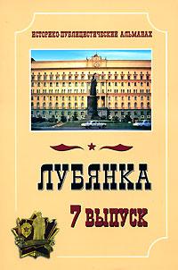 Лубянка. Историко-публицистический альманах, Выпуск № 7, 2008