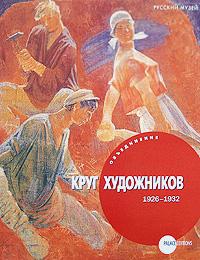 Государственный Русский музей. Альманах, №170, 2007. Объединение