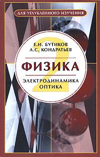 Е. И. Бутиков, А. С. Кондратьев Физика. В 3 книгах. Книга 2. Электродинамика. Оптика