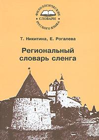 Zakazat.ru: Региональный словарь сленга. Т. Никитина, Е. Рогалева
