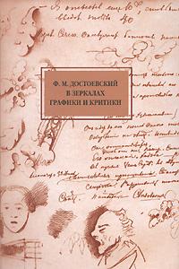 Н. Г. Гончарова Ф. М. Достоевский в зеркалах графики и критики h snd m