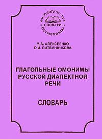 Глагольные омонимы русской диалектной речи. Словарь.