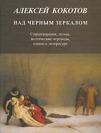 Алексей Кокотов Над черным зеркалом алексей витаков алексей витаков не касаясь земли