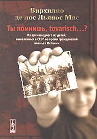 Ты помнишь, tovarisch...? Из архива одного из детей, вывезенных в СССР во время гражданской войны в Испании