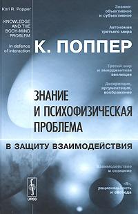 Zakazat.ru: Знание и психофизическая проблема. В защиту взаимодействия. К. Поппер