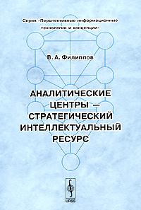 Аналитические центры - стратегический интеллектуальный ресурс. В. А. Филиппов