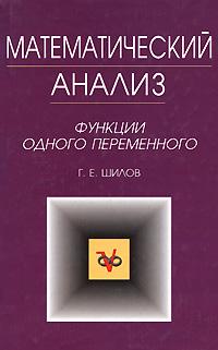 Г. Е. Шилов Математический анализ. Функции одного переменного г н берман сборник задач по курсу математического анализа