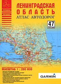 Ленинградская область. Атлас автодорог москва подмосковье атлас автодорог