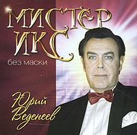 Юрий Веденеев. Мистер Икс без маски