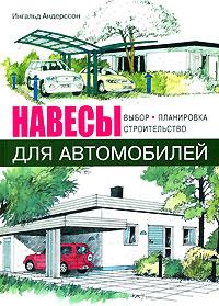 Ингальд Андерссон Навесы для автомобилей вязальные машины для дома в беларуссии