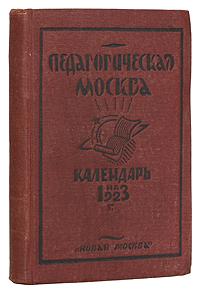 Педагогическая Москва. Справочник-календарь на 1923 год