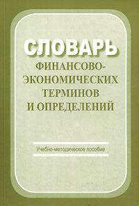 Словарь финансово-экономических терминов и определений
