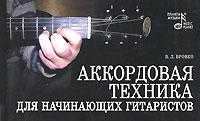В. Л. Бровко Аккордовая техника для начинающих гитаристов