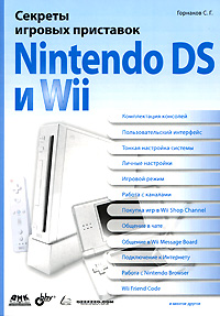 С. Г. Горнаков Секреты игровых приставок Nintendo DS и Wii аксессуары для20игровых приставок