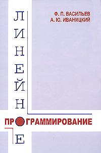 Ф. П. Васильев, А. Ю. Иваницкий. Линейное программирование