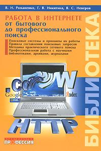 В. Н. Романенко, Г. В. Никитина, В. С. Неверов Работа в Интернете. От бытового до профессионального поиска