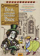 Дом, который построил Джек. Сборник мультфильмов издательство аст стихи дом который построил джек