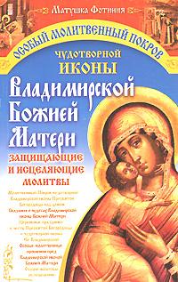 Матушка Фотиния Особый Молитвенный Покров чудотворной иконы Владимирской Божией Матери